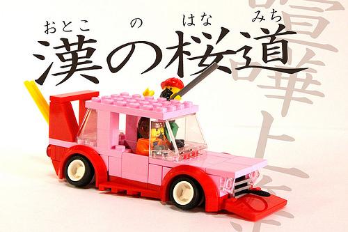 Lego Bosozoku Kaidou